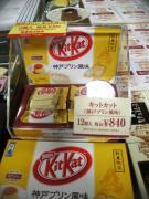 キットカット神戸プリン風味