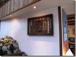 玄関櫻正宗の看板