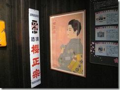 展示室内1