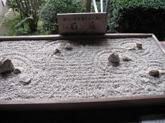 目の不自由な人のためのミニ石庭