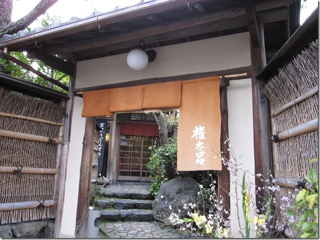 権太呂金閣寺店