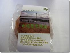 大橋舞子饅頭1