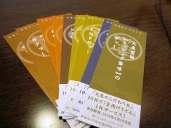 チケット9枚目