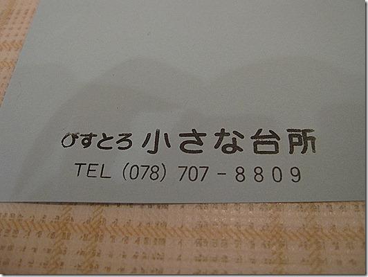 IMG_6246