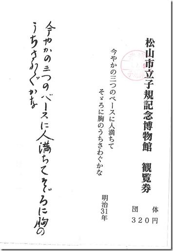 松山市立子規記念博物館観覧券