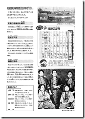正岡子規_ページ_02