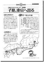 正岡子規_ページ_03