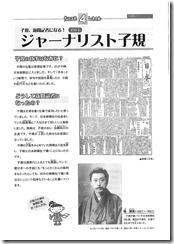 正岡子規_ページ_11