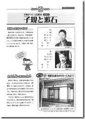 正岡子規_ページ_13