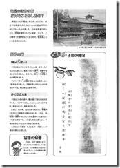 正岡子規_ページ_14