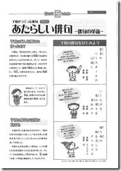 正岡子規_ページ_15