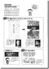 正岡子規_ページ_16