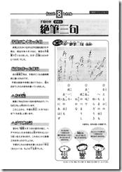正岡子規_ページ_17