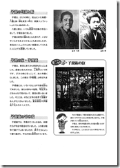 正岡子規_ページ_18