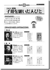 正岡子規_ページ_19