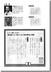 正岡子規_ページ_20