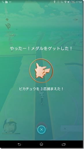 Screenshot_2016-09-22-17-52-48(1)