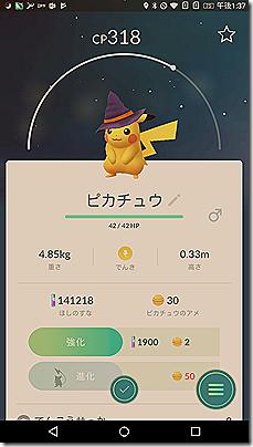 Screenshot_2017-10-21-13-37-25