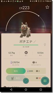 Screenshot_2017-12-09-08-35-17