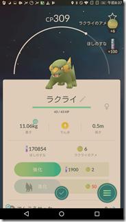 Screenshot_2017-12-09-08-37-21