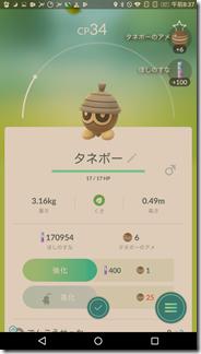 Screenshot_2017-12-09-08-38-00