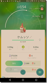 Screenshot_2017-12-09-08-41-37