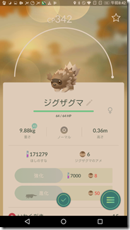 Screenshot_2017-12-09-08-42-58