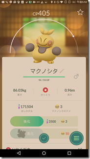 Screenshot_2017-12-09-17-52-58