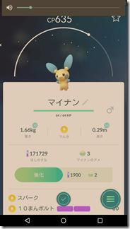 Screenshot_2017-12-09-18-22-22