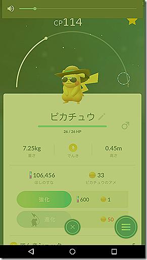 Screenshot_2018-07-08-20-18-58