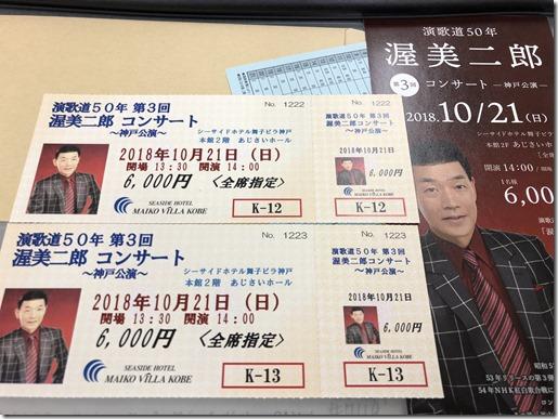 写真 2018-10-12 19 13 16